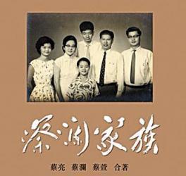 醉花林 5月4日讲座:蔡澜谈蔡家 暨《蔡澜家族》